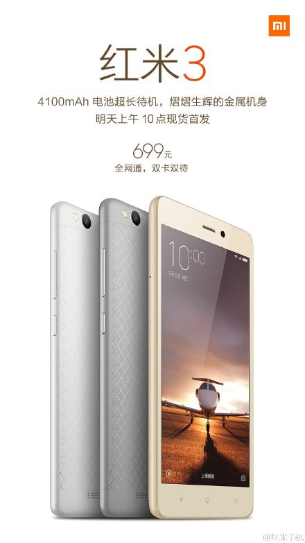 redmi-3-price-02.jpg